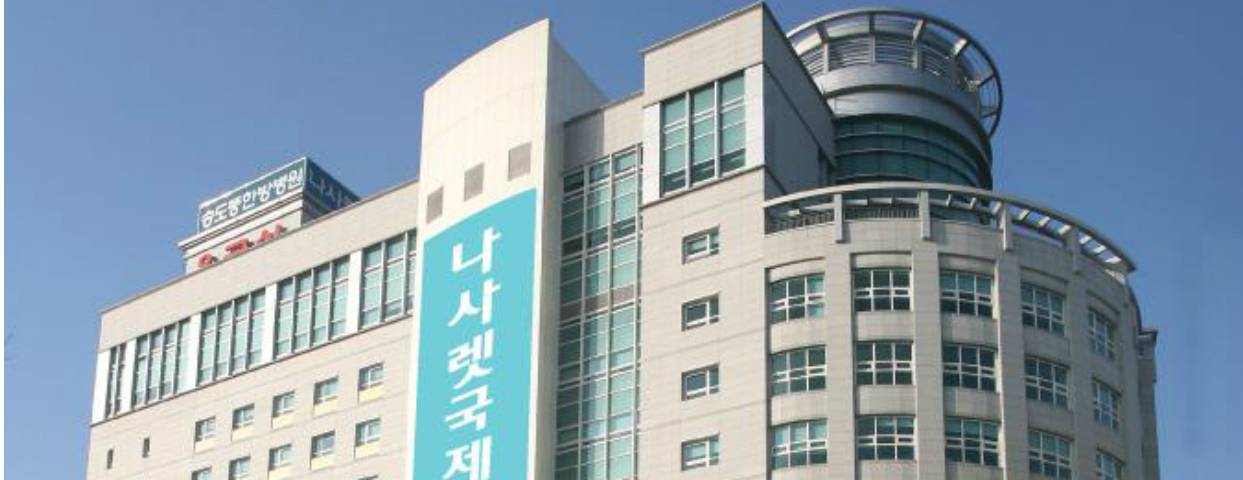 Nasaret International Hospital